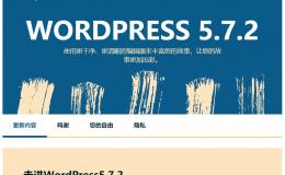 wordpress更新到5.7.2