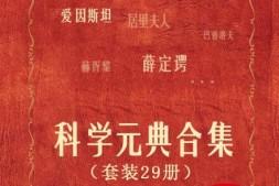 科学元典合集【套装29册】【epub格式】【201mb】【编号:151065】