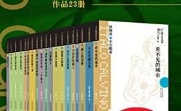 卡尔维诺精选作品集合【套装23册】【epub格式】【9.6mb】【编号:875393】