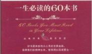 【重磅首发】一生必读的60本书【epub格式】【251mb】【编号:229189】