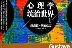 心理学统治世界【全三册】【epub格式】【1.1mb】【编号:665996】