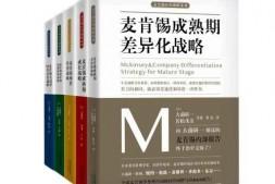 麦肯锡企业管理战略合集【全五册】【epub格式】【15.9mb】【编号:405950】