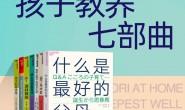 孩子教养七部曲【全五册】【epub格式】【15.9mb】【编号:261371】