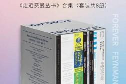 永远的费曼【全八册】【epub格式】【12mb】【编号:062301】