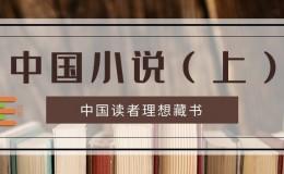中国读者理想藏书-中国小说(上篇)【共25本】【epub格式】【145mb】【编号:175998】