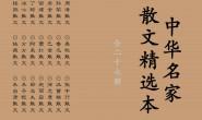中华名家散文精选本【共27册】【epub格式】【39mb】【编号:089566】