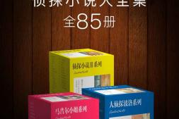 阿加莎·克里斯蒂侦探小说大全集【共85册】【epub格式】【27mb】【编号:703796】