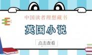中国读者理想藏书-英国小说【共27本】【epub格式】【181mb】【编号:831025】