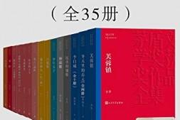 茅盾文学奖传世经典15部【共35册】【epub格式】【26mb】【编号:533597】