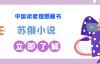 中国读者理想藏书-苏俄小说【共21本】【epub格式】【153mb】【编号:233310】