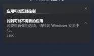 恶意软件FlashHelper