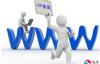 国内目前可备案的域名后缀-附官方查询网站