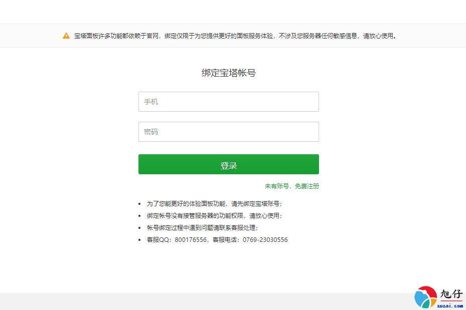 强制跳过宝塔管理面板绑定账户方法