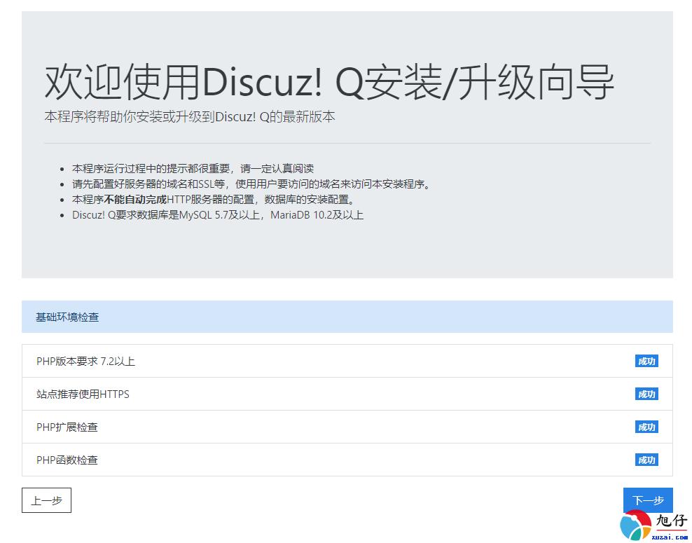Discuz! Q安装详细教程-基于宝塔linux面板