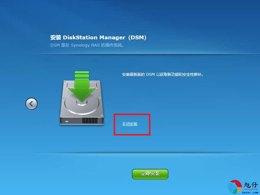 VMware安装黑群晖6.1并通过FRP内网穿透