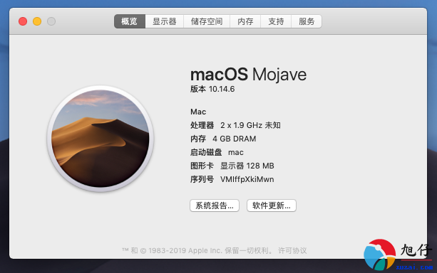 VMware安装黑苹果