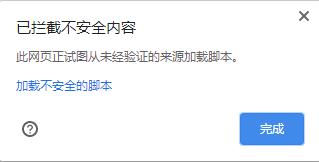 网站提示:已拦截不安全内容
