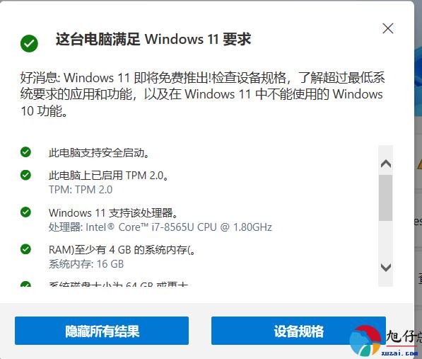 Windows11升级要求